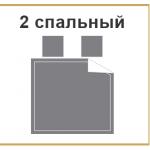Комплекты постельного белья 2 - спальные (Двуспальные